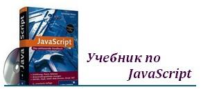 Bytaforiya: примеры javascript 2012